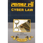 Nashik Law's Cyber Laws [Marathi] by Adv. Abhaya Shelkar