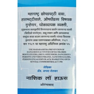 Nasik Law House's Maharashtra Prevention of Dangerous Activities of Slumlords, Bottleggers (Drug-Offenders and Dangerous Persons Act & Video Pirates, Sand Smugglers, Persons Engaging Black Marketing of Essential Commodities) Act, 1981[Marathi]