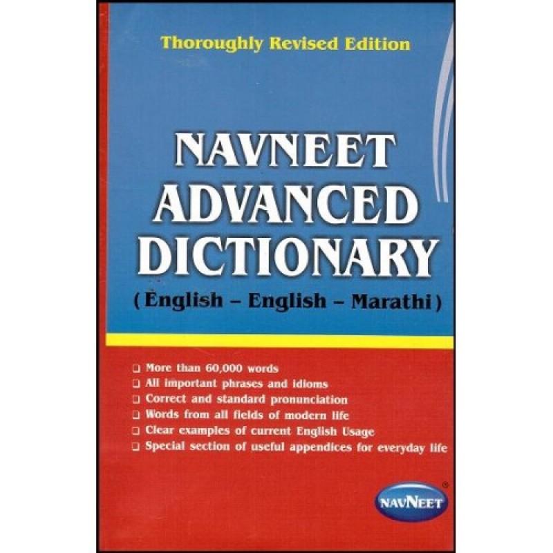 Navneet Dictionary English To Marathi