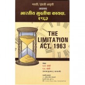 Nyaydeep Prakashan's The Limitation Act, 1963 (Marathi / English)