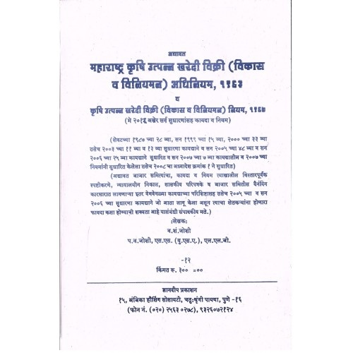 The Maharashtra Agricultural Produce Marketing (Development and Regulation),1963 & 1967 (Marathi) | APMC