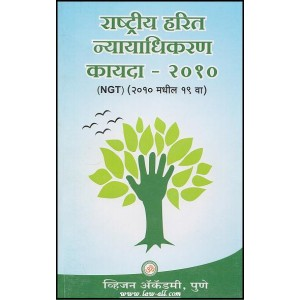 Om Vision Prakashan's National Green Tribunal Act, 2010 (NGT Act in Marathi) by Arun Bhave