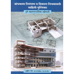 Guide to Construction Control and Development Manual for Pune Municipal Corporation [Marathi] by Pradeep Pethe