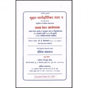 Pratibha Prakashan's Bruhat Guidence Part-1 Sixth Pay Rule [Marathi] by Adv. B.S. Belgamvar [Belgamvar Series]