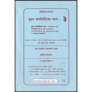 Pratibha Prakashan's Bruhat Guidence Part-3 Introdunction to I.G. Accts & Audit [Marathi] by Adv. B.S.Belgamvar