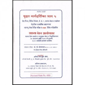 Pratibha Prakashan's Bruhat Guidence Part-5 Sixth Pay Rules [Marathi] by B.S. Belgamvar