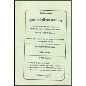 Pratibha Prakashan's Bruhat Guide Part-7 The Constitution Of India [Marathi] by Adv. B.S. Belgamvar