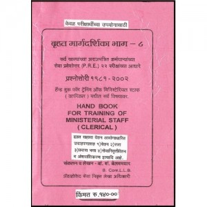 Pratibha Prakashan's Bruhat Guidence Part-8 Hand Book For Training Of Ministerial Staff (Clerical) [Marathi] by Adv. B.S. Belganvar