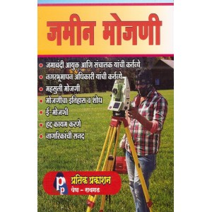 Pratik Prakashan's Land Measurement in Marathi by Adv. Govind Sagar | जमीन मोजणी | Jamin Mojni