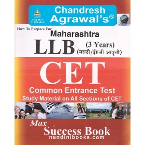 Chandresh Agrawal's Maharashtra LLB-CET Common Entrance Test for 3 Year LL.B 2020 by Priyanka Prakashan [Marathi -English]
