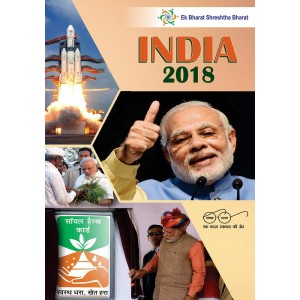 India 2018 : Ek Bharat Shreshtha Bharat by Publications Division