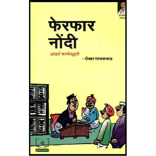Pustakshree Prakashan's Registration of Mutations  - Ideal Procedure [FerFar Nondi Marathi] 4/e by Shekhar Gaikwad