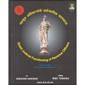 Pustakshree Prakashan's Quasi Judicial Functioning of Revenue Officers with Specimen Judgements [English - Marathi] by Shekhar Gaikwad