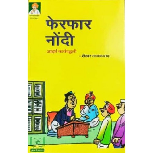 Pustakshree Prakashan's Registration of Mutations  - Ideal Procedure [FerFar Nondi Marathi- फेरफार नोंदी] by Shekhar Gaikwad
