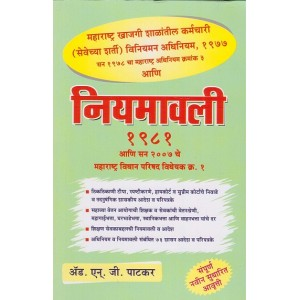 Raj Prakashan's Maharashtra Employees of Private Schools  (Conditions of Service) Regulation Act , 1977 Manual 1981 [MEPS Act-Marathi] by Adv. N. G. Patkar