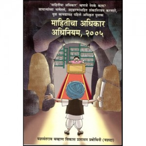 Rajhans Prakashan's Right to Information Act, 2005 [Marathi]