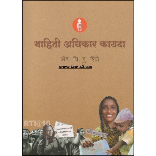 Rajhans's Right to Information Act [RTI-Marathi] by Adv. V. P. Shintre