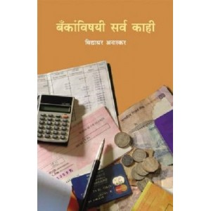 Rajhans Prakashan's Everything about Banks by Vidyadhar Anaskar [बँकांविषयी सर्व काही -Marathi] | Bankanvishayi Sarv Kahi