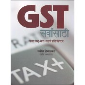 Rajhans Prakashan's GST for Everyone | GST Sarvansathi  [Marathi] by CA. Satish Shewalkar