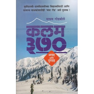Rajhans Prakashan's Section 370 [कलम ३७०- Marathi] by Madhav Godbole