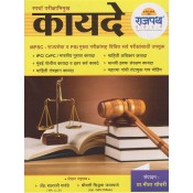 Rajpath Academy's Law Paper Useful for MPSC, PSI & Other Competitive Examination 2017 [Marathi] by Adv. Balaji Gawande & PSI Siddhava Jaybhaye