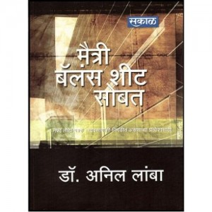 Sakal Prakashan's Romancing the Balance Sheet (in Marathi) by Dr. Anil Lamba