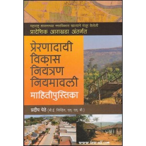 Sakal Prakashan's Guide to Government of Maharashtra's Town Planning Department's Standardized Building Bye Laws for A,B,C Class Regions translated in Marathi by Pradeep Pethe