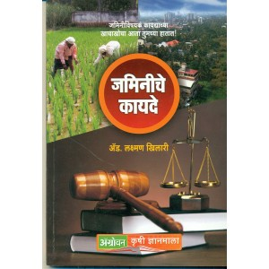 Sakal Prakashan's Land Laws For Everyone [Marathi] by Adv. Lakshman Khilari