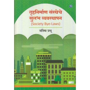 Sakal Prakashan's Society Bye Law [गृहनिर्माण संस्थेचे सुलभ व्यवस्थापन] by Manisha Prabhu | Gruhnirman Sanstheche Sulabh Vyavasthapan | Co-Operative Housing Society