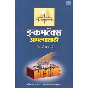Saket Prakashan's Income Tax Aplyasathi [Marathi] by CA. Umesh Sharma