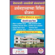 Sandarbha Prakashan's Compilation of Government Funding Schemes for Social and Non-Governmental Organisation (NGOs) in Marathi by Shri B. R. Kale