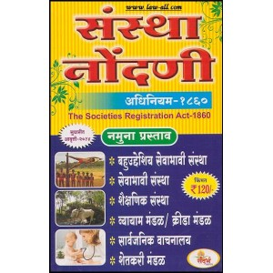 Sandarbha Prakashan's The Societies Registration Act, 1860 (in Marathi) by Shri B .R. Kale