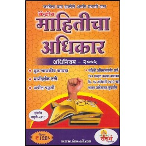 Sandarbha Prakashan's Central Right to Information (RTI) Act, 2005 (in Marathi) by Shri B. R. Kale
