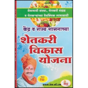 Sandarbha Prakashan's Guide to Central & State Government's Schemes for Agricultural Development (in Marathi) by Shri B. R. Kale