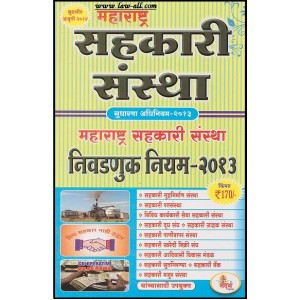 Sandarbha Prakashan's Maharashtra Co-operative Societies Election Rules, 2013 in Marathi by shri B. R. Kale