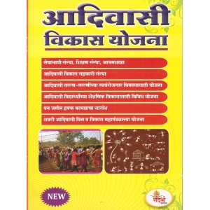 Sandarbha Prakashan's Government Schemes for Tribal and Scheduled Castes Development (in Marathi) by Shri B. R. Kale | Aadivasi Vikas Yojna
