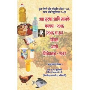 Saroj Prabhakar Prakashan's Food Safety & Standards Act, 2006