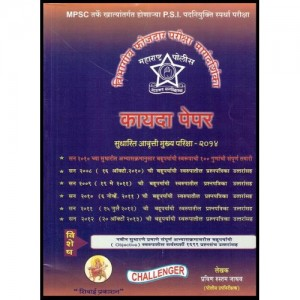 Shivai Prakashan's Departmental Police Exam Guide - Law Paper 2014 [Marathi] by Pravin R. Jadhav