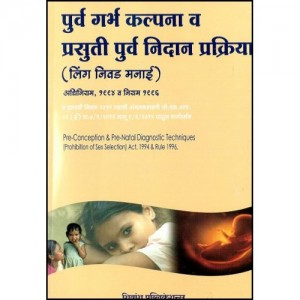 Shivansh Publication's Pre-Conception & Pre-Natal Diagnostic Techniques (Prohibition of Sex Selection) Act, 1994 & Rule 1996 [PC-PNDT Marathi] by Adv. Pradeep V. Tapsepatil