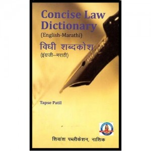 Concise Law Dictionary (English-Marathi) by Tapse Patil, Shivansh Publication