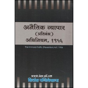 Shivansh Publication's Immoral Traffic (Prohibition) Act, 1956 Anaitik Vyapar Pratibandh Kayda in Marathi