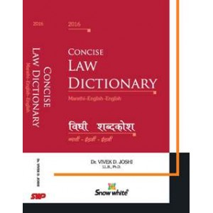 Snow White Publication's Concise Law Dictionary (Marathi-English) by Dr. Vivek D. Joshi