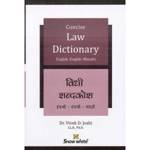 Snow White's Concise Law Dictionary English-English-Marathi by Dr. Vivek D. Joshi