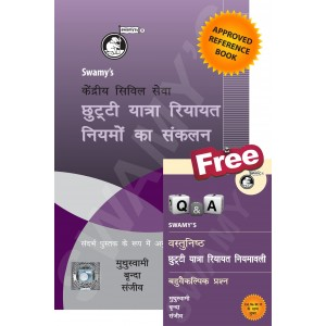 Swamy's Compilation of CCS Leave Travel Concession Rules with Free LTC Rules Made Objective MCQ [Hindi-छुट्टी यात्रा रियायत नियमों का संकलन] (HC-11)