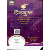 Swamy's Handbook for Central Government Staff (CGS) 2021 in Hindi (HG-16)