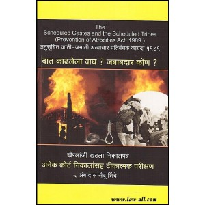 Swarnim Prakashan's Scheduled Castes and the Scheduled Tribes (Prevention  of Atrocities) Act, 1989 in Marathi by Ambadas Saidu Shinde