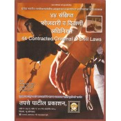 TPP's 44 Contracted, Criminal & Civil Laws [Marathi] by P. V. Tapse Patil | 44 Sanshipt Foujdari  v Diwani Adhiniyame