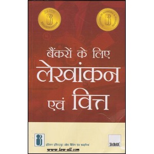 Taxmann's Accounting and Finance for Bankers in Hindi for JAIIB by IIBF