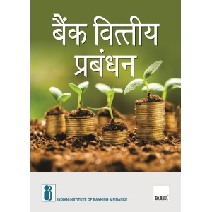 Taxmann's Bank Financial Management | बँक वित्तीय प्रबंधन  [Hindi] by IIBF for CAIIB