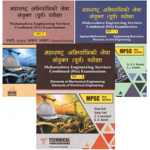 Technical Publication's Maharashtra Engineering Services Combined (Pre) Examination 2018 As Per MPSC New Syllabus
